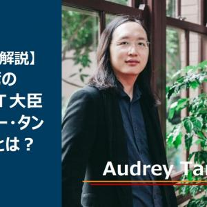 【1分で解説】台湾の天才IT大臣オードリー・タンの凄さとは?