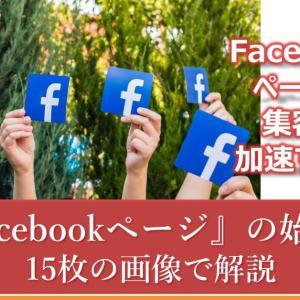 Facebookページの始め方を15枚の画像で解説!アフィリエイト収益につなげる!【初めての方向け】