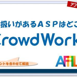 クラウドワークスのアフィリエイト|提携できるASPはどこ?広告掲載のコツは?