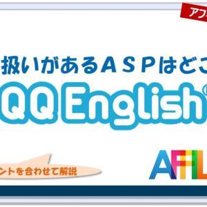 QQEnglishのアフィリエイト|提携できるASPはどこ?広告掲載のポイントは?