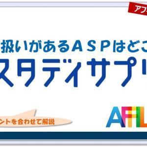 スタディサプリのアフィリエイト|提携できるASPはどこ?広告掲載のポイントは?