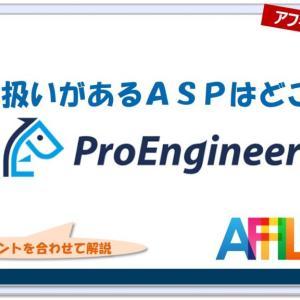 プログラマカレッジのプロエンジニア(ProEngineer)|アフィリエイト提携できるASPはどこ?広告掲載のポイントは?