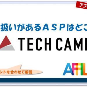 テックキャンプのアフィリエイト|提携できるASPはどこ?広告掲載のポイントは?