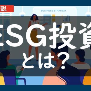 【簡単】ESG投資とは? 内容とポイントを1分で分かりやすく解説