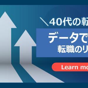 【40代の転職】データで読み解く!40代転職事情のリアル