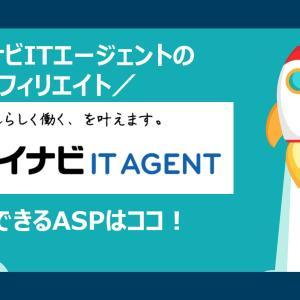 【簡単】マイナビITエージェントのアフィリエイト|提携できるASPと登録方法を解説