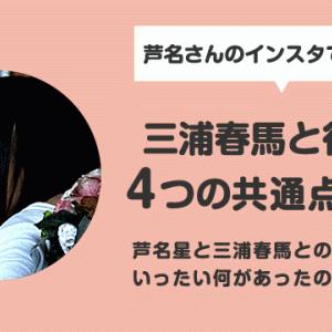 芦名星・三浦春馬と関係する「4つの共通点」が他殺か?インスタで匂わせ?