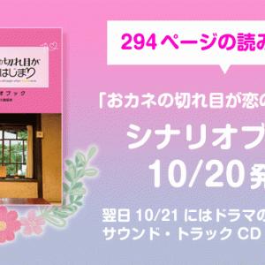 【カネ恋】シナリオブック10/20(火)発売・予約や注文はどこ?三浦春馬ファン必見!?