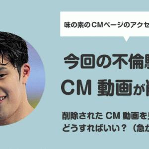 瀬戸大也・不倫騒動でCM動画が削除!!見たい人はこちら(削除予定)