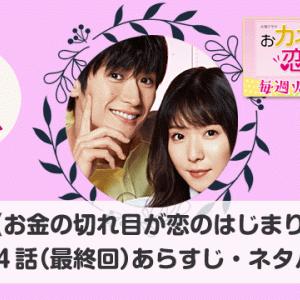 カネ恋【4話(最終回)】あらすじネタバレ!慶太と玲子の恋の結末は?