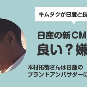 """木村拓哉 出演の""""日産CM""""本当の評判は?良い・嫌いどっち?"""
