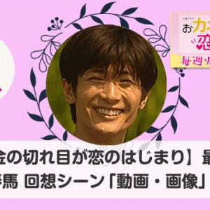 カネ恋【4話(最終回)】三浦春馬の回想シーンにみんなが涙…「動画・画像」まとめ
