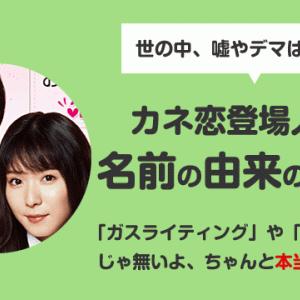 【確定】カネ恋の名前の由来は桃太郎で100%正解!ガスライティングやウロボロスなどのデマに騙されないで!!