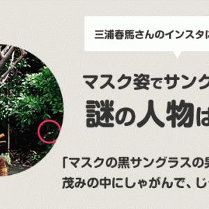 【画像】三浦春馬のインスタに映る「サングラスの男」は誰?心霊写真?
