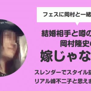 【顔画像(写真)】岡村・結婚相手の嫁(妻)は峰不二子似の女性?フェスに一緒に行った娘は違うの?