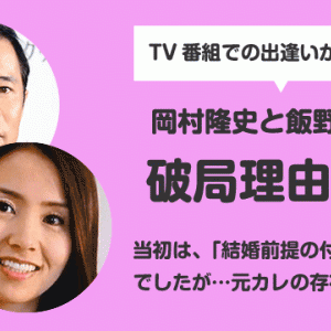 【破局】岡村隆史が飯野千寿と結婚しなかった理由や原因は?