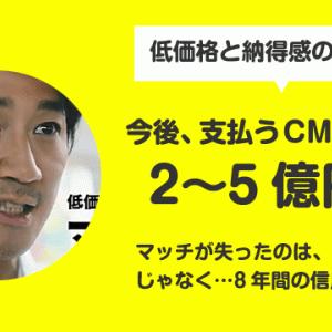 近藤真彦CM降板で違約金(賠償金)は2~5億円か?