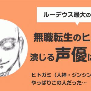 【無職転生】ヒトガミ(ひとがみ)の正体や声優は誰?
