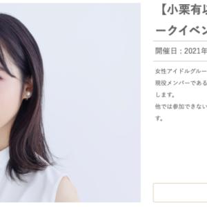 【最新】キーホルダー(keyholder)の株主優待が更新!「乃木坂46」ライブは?