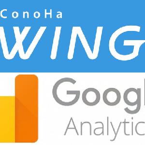 conoHa WINGにアナリティクスを設定する方法「WAFのチェックを外すだけ」