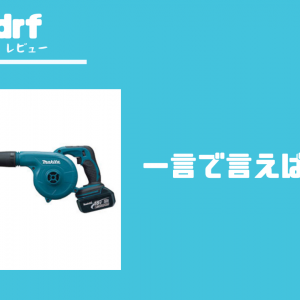 【買って良かったもの】マキタ充電式ブロアub182drfで埃を簡単いに掃除できる!