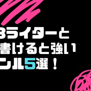 【初心者必見】WEBライターとして書けると強いジャンル5選!