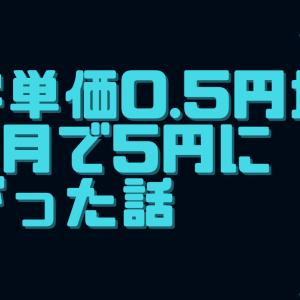 【WEBライティング】文字単価0.5円が2ヵ月で5円に上がった話。