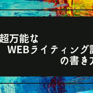 【初心者必見】超万能なWEBライティング記事の書き方!