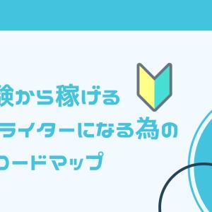 【永久保存版】未経験から稼げるWEBライターになる為の完全ロードマップ