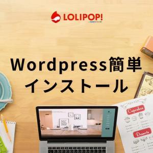 STORK19でWordPressを始めます。(8)ロリポップドメインのhttp→httpsへの変更