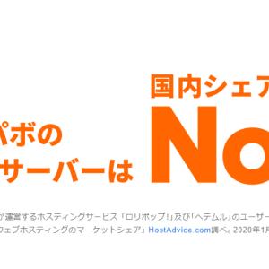 「ロリポップ!レンタルサーバー」初期費用無料キャンペーンのお知らせ