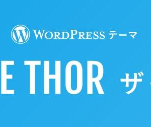 WordPress有料テーマ「The Thor」を購入しました