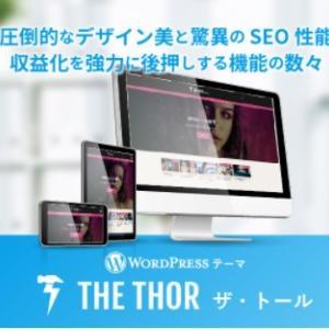 初心者がTHE THOR でサイトを作る(1)THE THORのおすすめポイント