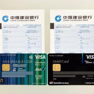 ANA-Sony Bank WALLETとミライノデビット実際に海外ATMで現地通貨を引出したらどっちがお得だった?!中国上海で比較