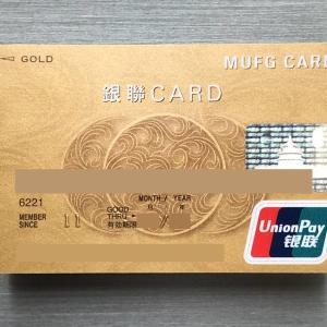 【体験談】ANA銀聯カードは中国旅行でもマイルが貯まります!でも中国といえばQRコード決済って聞くけどどうなの?