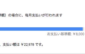 adsenseで8000円稼ぐのに3年7ヶ月かかった。