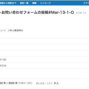 tokyo_carrotとかいう依頼主の糞タスクで4円稼ぐ毎日