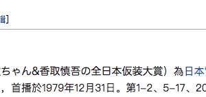 『欽ちゃんの仮装大賞』の中国語版wikipediaを翻訳したら大変なことになった。