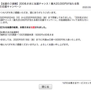 YJFXの最大2万円当たる取引応援キャンペーンで五千円当たった。