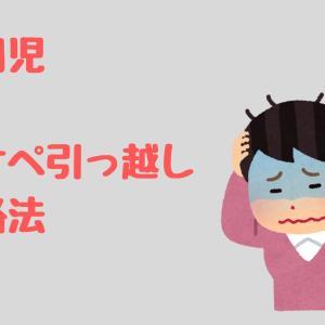 8ヶ月児×ワンオペ引っ越しの攻略法【夫編】