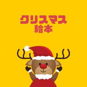 クリスマスムードを高めよう!