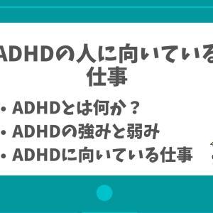 ADHC(注意欠陥・多動性障害)に向いている仕事8選