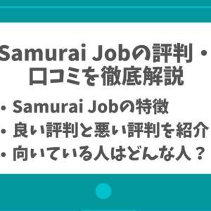 Samurai Jobの評判ってどうなの?【利用者の口コミを徹底調査】