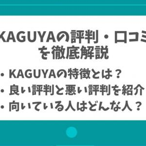 KAGUYAの評判って悪いの?【2chなどの口コミを元に徹底解説】