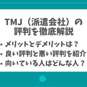 TMJ(派遣会社)の評判ってどうなの?【利用者の口コミや2chを徹底解説】