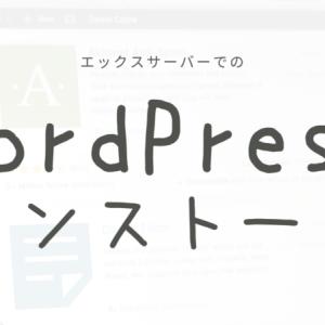 WordPressをインストールする方法【エックスサーバー編】