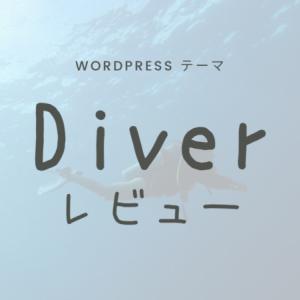 WordPressテーマ「Diver」を使ってみた率直な感想