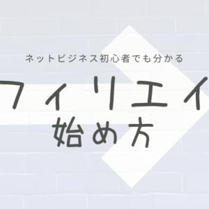 ネットビジネスの始め方【アフィリエイト編】
