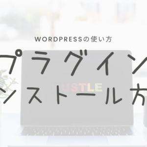 【画像あり】WordPressプラグインのインストール方法