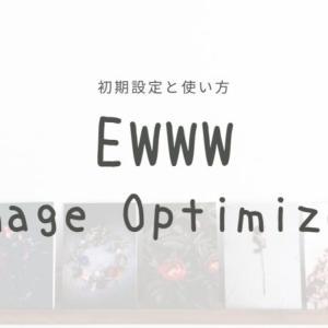 EWWW Image Optimizerの初期設定と使い方